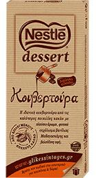 Κουβερτούρα NESTLE dessert 200gr