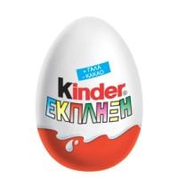 Αυγό KINDER Έκπληξη 20gr