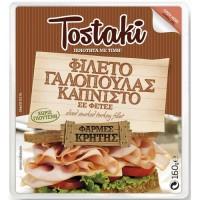 Γαλοπούλα καπνιστή CRETA FARMS Tostaki φιλέτο σε φέτες 160gr