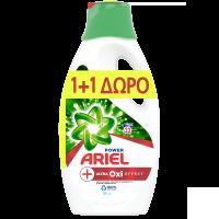 Υγρό πλυντηρίου ARIEL +oxi effect 23μεζ. (1+1 δώρο)