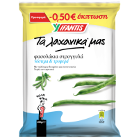 Φασολάκια ΥΦΑΝΤΗΣ στρογγύλα 450γρ (-0,50€)
